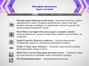 Интерфейс программы: строка состояния DynamicInput(Динамический ввод) –включ