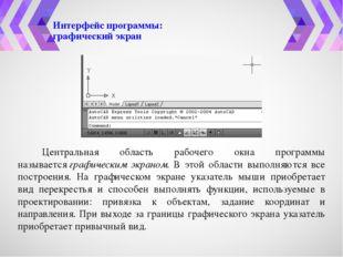 Интерфейс программы: графический экран Центральная область рабочего окна прог