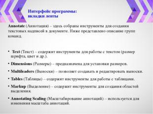 Annotate(Аннотация) – здесь собраны инструменты для создания текстовых надпи