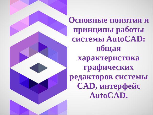 Основные понятия и принципы работы системы AutoCAD: общая характеристика гра...