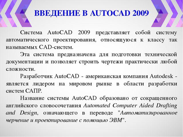 ВВЕДЕНИЕ В AUTOCAD 2009 Система AutoCAD 2009 представляет собой систему автом...