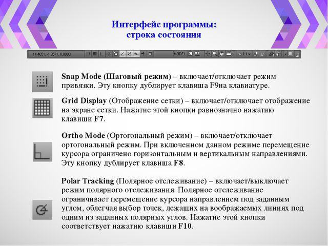 Интерфейс программы: строка состояния SnapMode(Шаговый режим)– включает/откл...