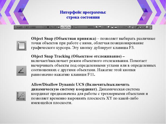Интерфейс программы: строка состояния ObjectSnap(Объектная привязка)– позвол...
