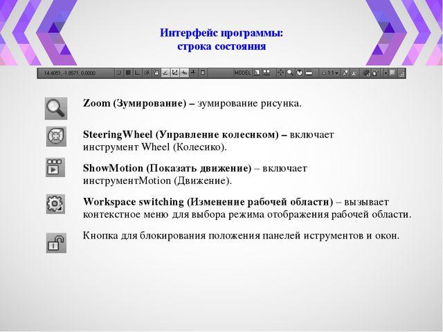 Интерфейс программы: строка состояния Zoom(Зумирование) –зумированиерисунка....