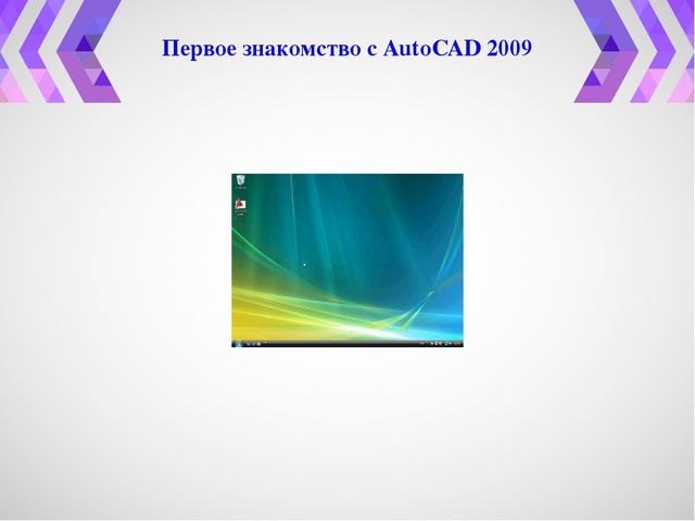Первое знакомство с AutoCAD 2009
