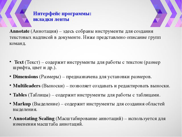 Annotate(Аннотация) – здесь собраны инструменты для создания текстовых надпи...