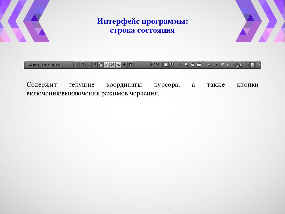 Интерфейс программы: строка состояния Содержит текущие координаты курсора, а...