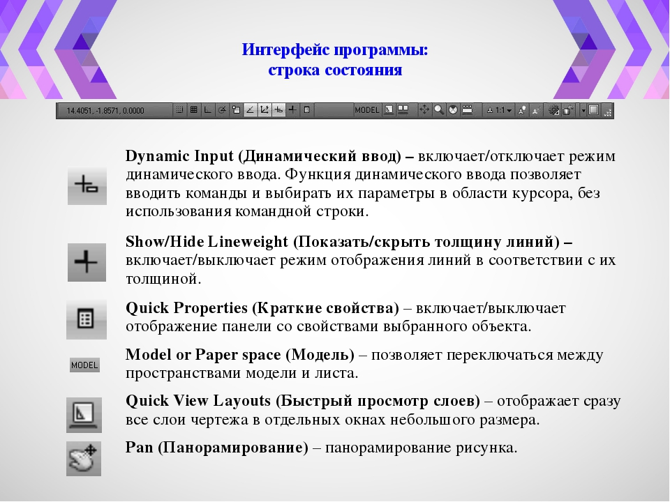 Интерфейс программы: строка состояния DynamicInput(Динамический ввод) –включ...