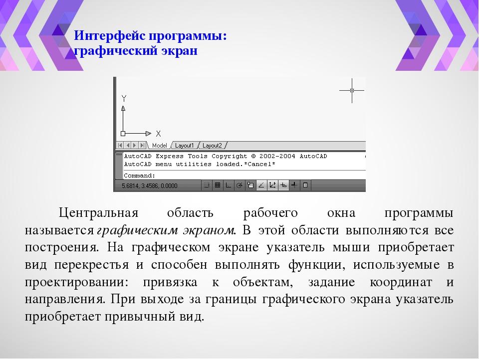 Интерфейс программы: графический экран Центральная область рабочего окна прог...