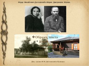 Дом, где жил Ф.М. Достоевский в Кузнецке. Фёдор Михайлович Достоевский и Мари