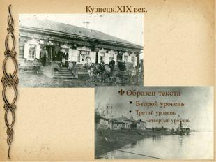 Кузнецк,XIX век.