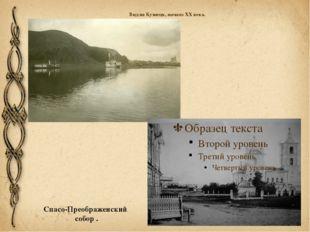 Вид на Кузнецк, начало XX века. Спасо-Преображенский собор .