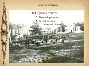 Базарная площадь.