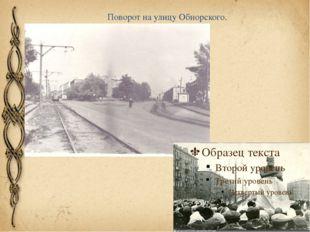 Поворот на улицу Обнорского.