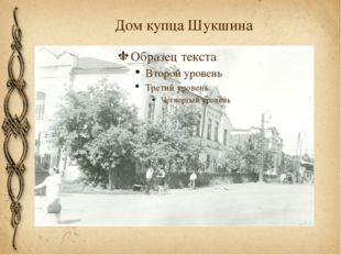 Дом купца Шукшина