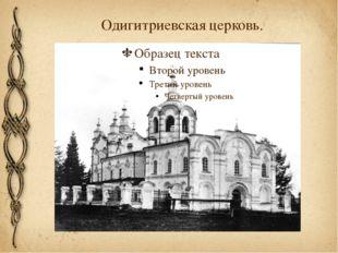 Одигитриевская церковь.