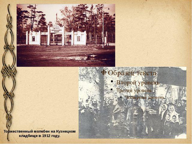 Торжественный молебен на Кузнецком кладбище в 1912 году.