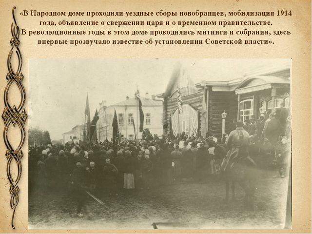 «В Народном доме проходили уездные сборы новобранцев, мобилизация 1914 года,...