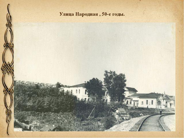 Улица Народная , 50-е годы.