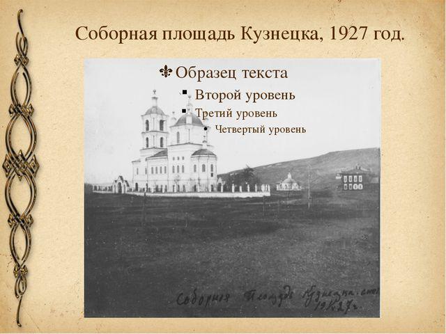Соборная площадь Кузнецка, 1927 год.