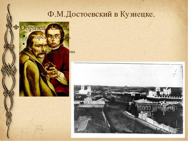 Ф.М.Достоевский в Кузнецке.