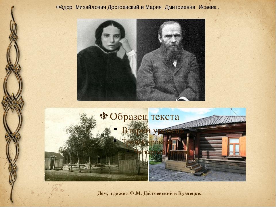 Дом, где жил Ф.М. Достоевский в Кузнецке. Фёдор Михайлович Достоевский и Мари...