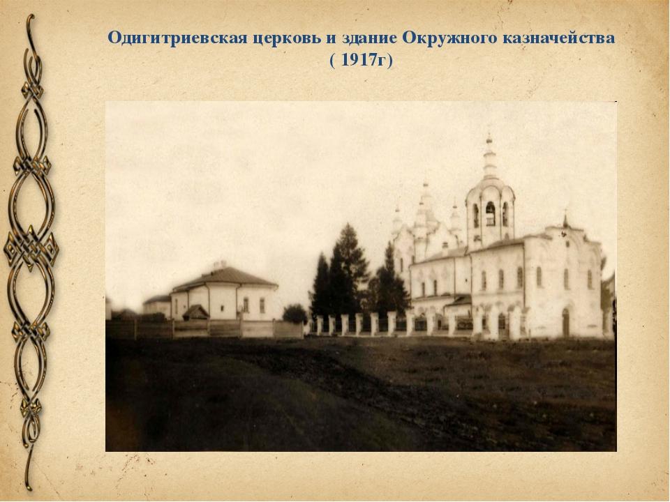 Одигитриевская церковь и здание Окружного казначейства ( 1917г)