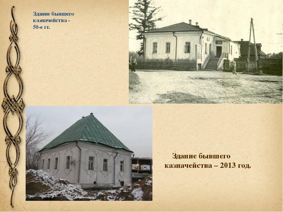 Здание бывшего казначейства - 50-е гг. Здание бывшего казначейства – 2013 год.