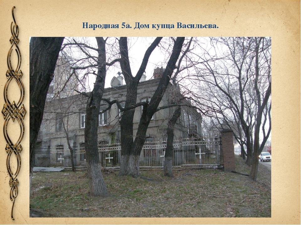 Народная 5а. Дом купца Васильева.