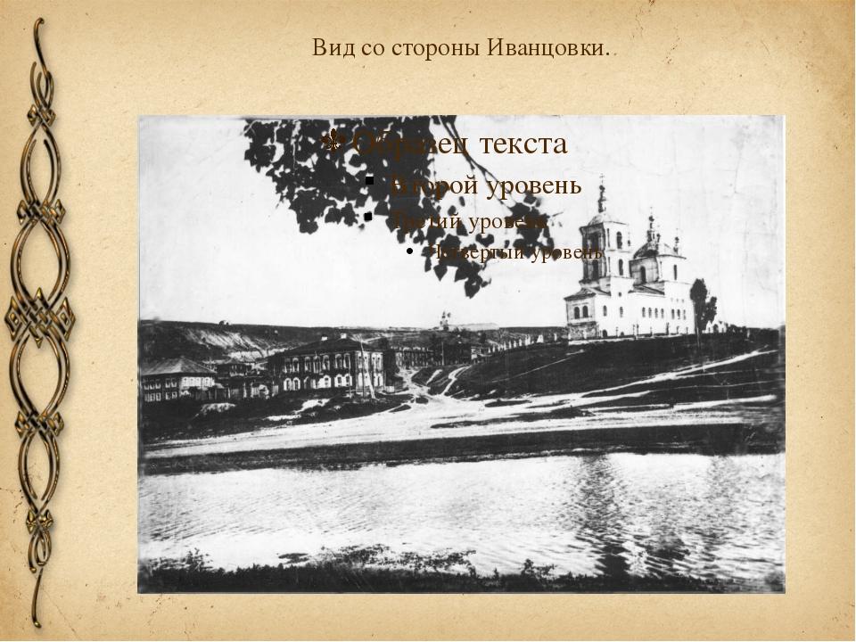 Вид со стороны Иванцовки.