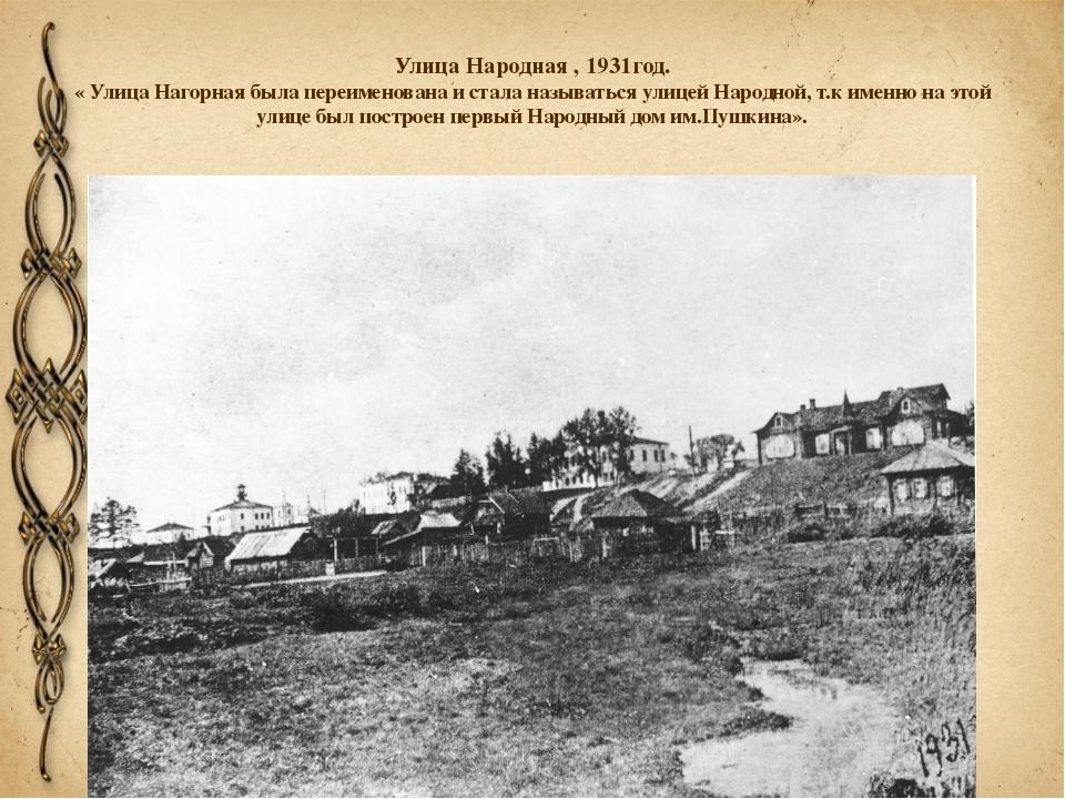 Улица Народная , 1931год. « Улица Нагорная была переименована и стала называт...