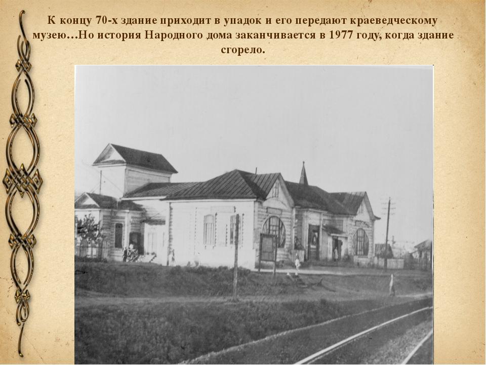 К концу 70-х здание приходит в упадок и его передают краеведческому музею…Но...