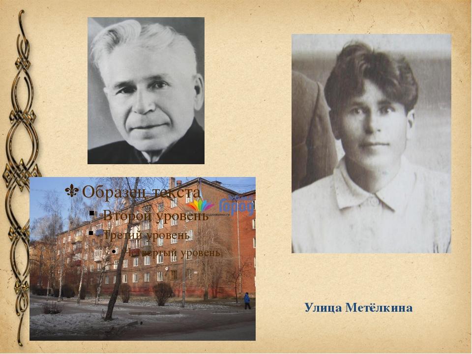 Улица Метёлкина