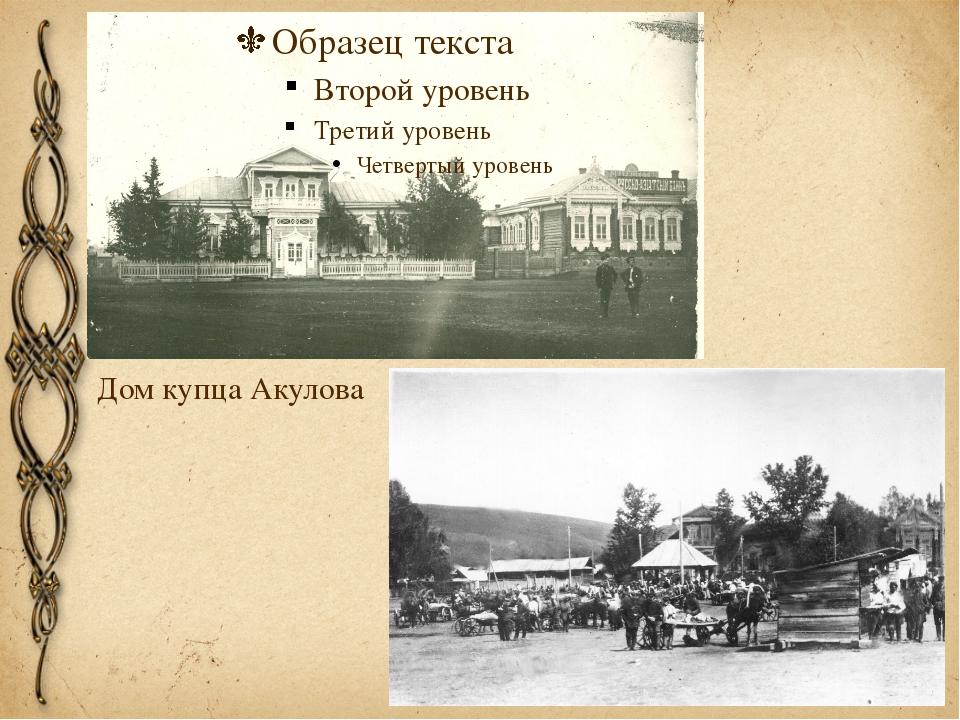 Дом купца Акулова