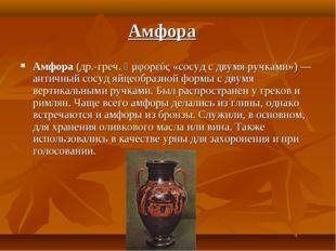 Амфора (др.-греч. ἀμφορεύς «сосуд с двумя ручками») — античный сосуд яйцеобра