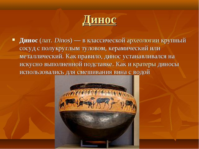 Динос Динос (лат.Dinos) — в классической археологии крупный сосуд с полукруг...