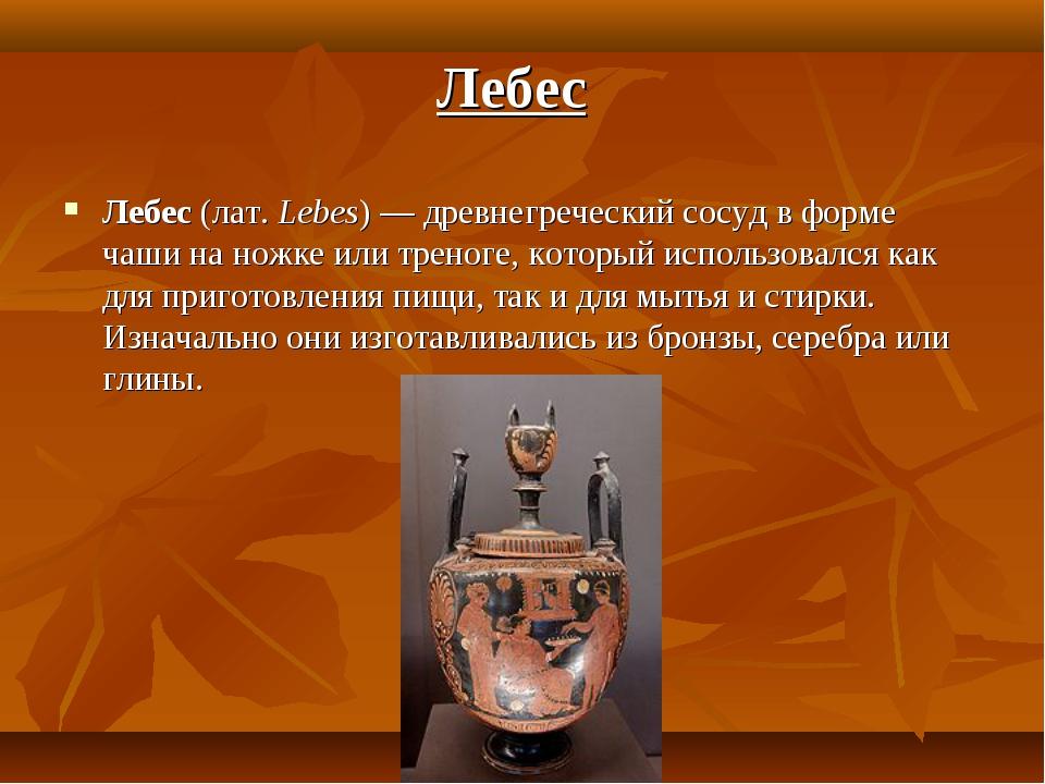 Лебес (лат.Lebes) — древнегреческий сосуд в форме чаши на ножке или треноге,...