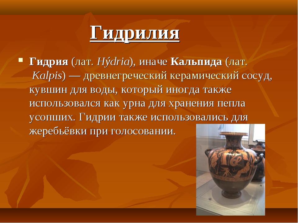 Гидрия (лат.Hýdria), иначе Кальпида (лат.Kalpis) — древнегреческий керамиче...