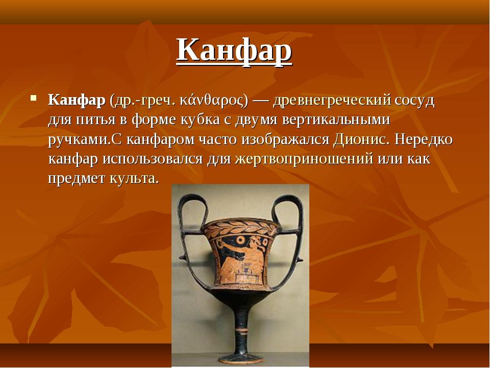 Канфар (др.-греч. κάνθαρος) — древнегреческий сосуд для питья в форме кубка с...