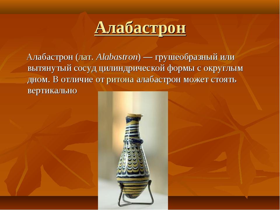 Алабастрон Алабастрон (лат.Alabastron) — грушеобразный или вытянутый сосуд ц...