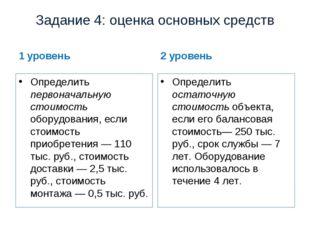 Задание 4: оценка основных средств 1 уровень Определить первоначальную стоимо