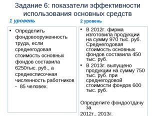 Задание 6: показатели эффективности использования основных средств 1 уровень