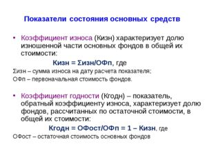 Показатели состояния основных средств Коэффициент износа (Кизн) характеризует