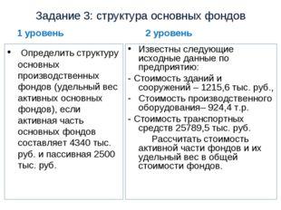 Задание 3: структура основных фондов 1 уровень Определить структуру основных