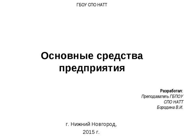 Основные средства предприятия ГБОУ СПО НАТТ г. Нижний Новгород, 2015 г. Разра...