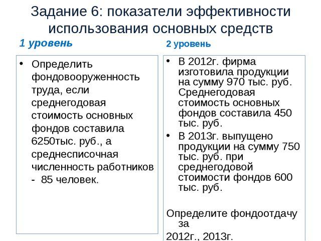 Задание 6: показатели эффективности использования основных средств 1 уровень...
