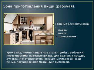Зона приготовления пищи (рабочая). Главные элементы зоны – мойка, плита, холо
