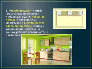 1. «Линейная кухня» - самый простой вид планировки мебели для кухни. Кухонная
