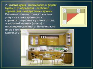 2. Угловая кухня - планировка в форме буквы Г (Г-образная) - особенно хороша
