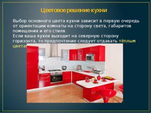 Цветовое решение кухни Выбор основного цвета кухни зависит в первую очередь